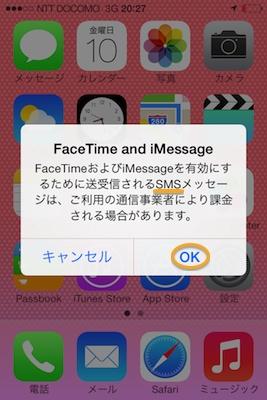 Ocn sms 1401105